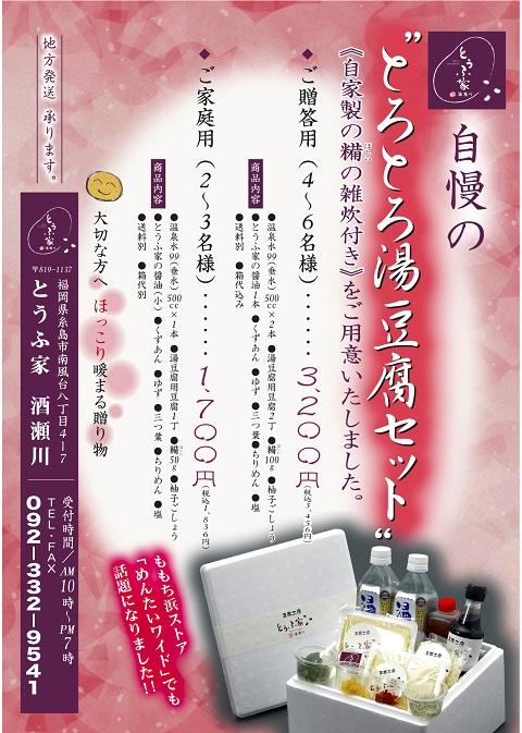 酒瀬川湯豆腐セットメニュー